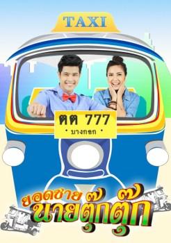 Yod Chai Nai Tuk Tuk | ยอดชายนายตุ๊กตุ๊ก | Thai Drama | Thai Lakorn Best 2014