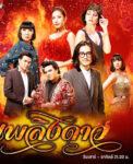Ploeng Dao, เพลิงดาว, Thai Drama, thaidrama, thailakorn, thailakornvideos, thaidrama2020, thaidramahd, klook, seesantv, viu, raklakorn, dramacool