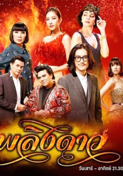 Ploeng Dao | เพลิงดาว | Thai Drama | thaidrama | thailakorn | thailakornvideos | thaidrama2020 | thaidramahd | klook | seesantv | viu | raklakorn | dramacool Best