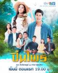 Pin Prai, ปิ่นไพร, Thai Drama, thaidrama, thailakorn, thailakornvideos, thaidrama2020, meelakorn, lakornsod, klook, seesantv, viu, raklakorn, dramacool