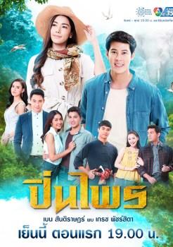 Pin Prai | ปิ่นไพร | Thai Drama | thaidrama | thailakorn | thailakornvideos | thaidrama2020 | meelakorn | lakornsod | klook | seesantv | viu | raklakorn | dramacool Best