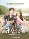 Sabpaak Jai Naai Jomying, สปาร์คใจนายจอมหยิ่ง, Thai Drama, thaidrama, thailakorn, thailakornvideos, thaidrama2020, thaidramahd, klook, seesantv, viu, raklakorn, dramacool