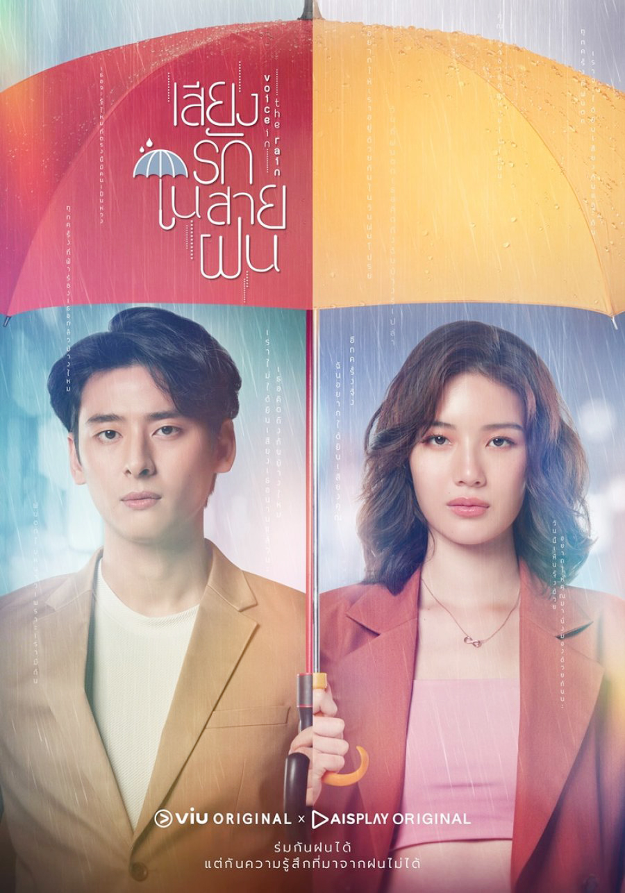 Siang Ruk Nai Sai Fon, เสียงรักในสายฝน, Thai Drama, thaidrama, thailakorn, thailakornvideos, thaidrama2020, meelakorn, lakornsod, klook, seesantv, viu, raklakorn, dramacool