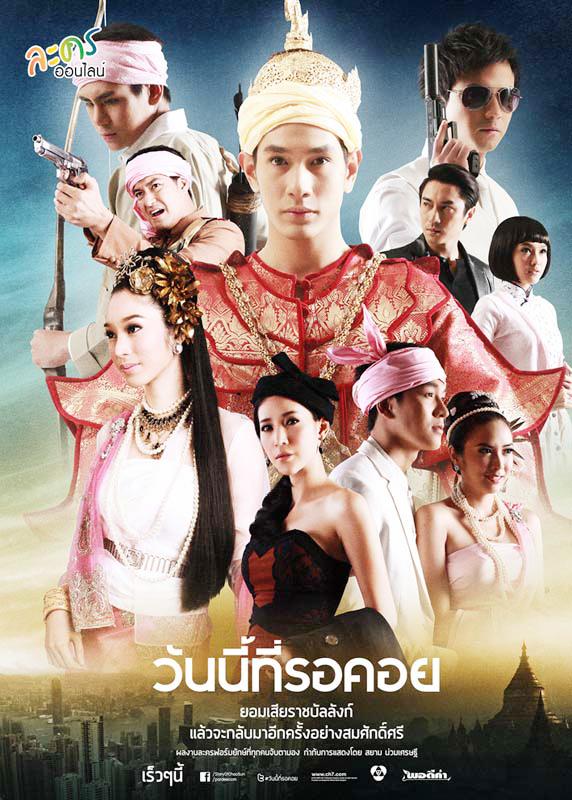 Wan Nee Tee Ror Khoi, วันนี้ที่รอคอย, Thai Drama, thaidrama, thailakorn, thailakornvideos, thaidrama2020, meelakorn, lakornsod, klook, seesantv, viu, raklakorn, dramacool