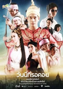 Wan Nee Tee Ror Khoi | วันนี้ที่รอคอย | Thai Drama | thaidrama | thailakorn | thailakornvideos | thaidrama2020 | meelakorn | lakornsod | klook | seesantv | viu | raklakorn | dramacool Best