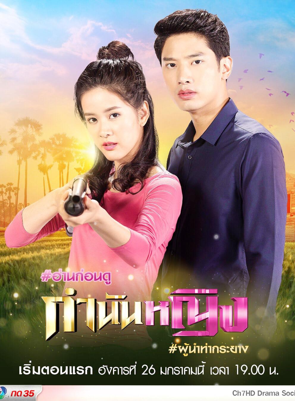 Kamnan Ying, กำนันหญิง, Thai Drama, thaidrama, thailakorn, thailakornvideos, thaidrama2021, malimar tv, meelakorn, lakornsod, klook, seesantv, viu, raklakorn, dramacool