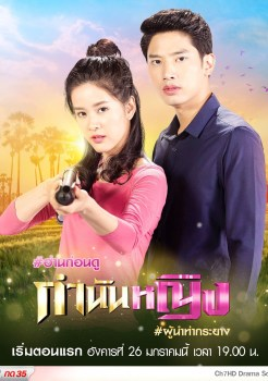 Kamnan Ying | กำนันหญิง | Thai Drama | thaidrama | thailakorn | thailakornvideos | thaidrama2021 | malimar tv | meelakorn | lakornsod | klook | seesantv | viu | raklakorn | dramacool Best