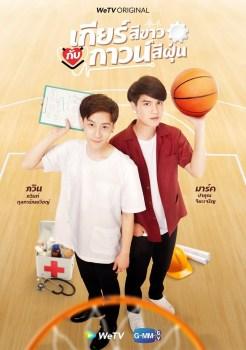 Kia Si Khao Kap Kao Si Fun | เกียร์สีขาวกับกาวน์สีฝุ่น | Thai Drama | thaidrama | thailakorn | thailakornvideos | thaidrama2021 | meelakorn | dramacool Best