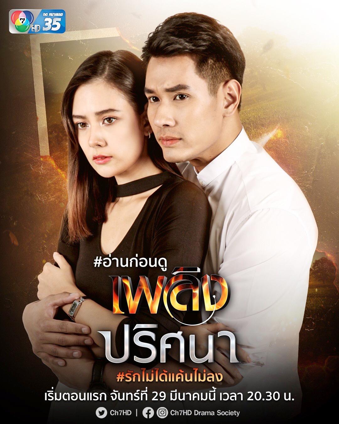 Plerng Prissana ep 13 | เพลิงปริศนา | Thai Drama | thaidrama | thailakorn | thailakornvideos | thaidrama2021 | malimar tv | meelakorn | lakornsod | klook | seesantv | viu | raklakorn | dramacool Best