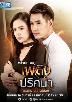 Plerng Prissana | เพลิงปริศนา | Thai Drama | thaidrama | thailakorn | thailakornvideos | thaidrama2021 | malimar tv | meelakorn | lakornsod | klook | seesantv | viu | raklakorn | dramacool Best