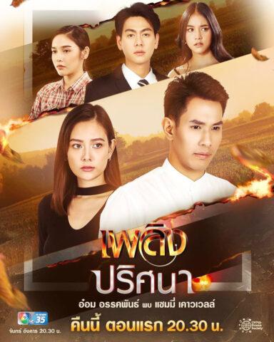 Plerng Prissana, เพลิงปริศนา, Thai Drama, thaidrama, thailakorn, thailakornvideos, thaidrama2021, malimar tv, meelakorn, lakornsod, klook, seesantv, viu, raklakorn, dramacool