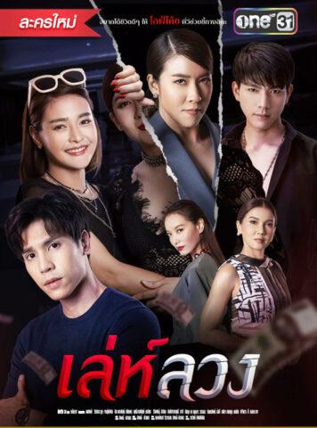 Leh Luang, เล่ห์ลวง, Thai Drama, thaidrama, thailakorn, thailakornvideos, thaidrama2021, malimar tv, meelakorn, lakornsod, klook, seesantv, viu, raklakorn, dramacool