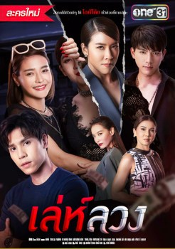 Leh Luang | เล่ห์ลวง | Thai Drama | thaidrama | thailakorn | thailakornvideos | thaidrama2021 | malimar tv | meelakorn | lakornsod | klook | seesantv | viu | raklakorn | dramacool Best