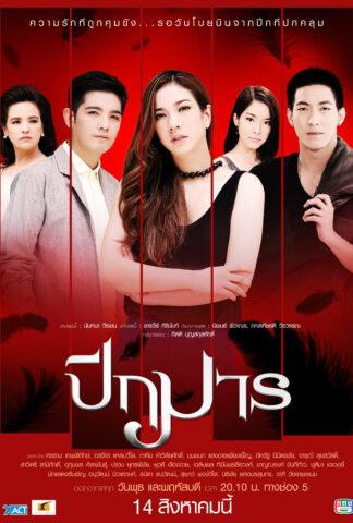 Peek Marn, ปีกมาร, Thai Drama, thaidrama, thailakorn, thailakornvideos, thaidrama2021, malimar tv, meelakorn, lakornsod, klook, seesantv, viu, raklakorn, dramacool