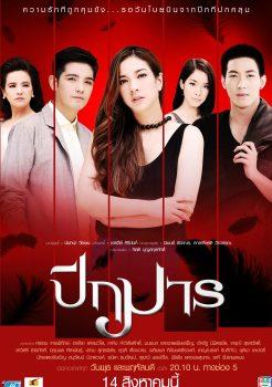 Peek Marn ep 10 | ปีกมาร | Thai Drama | thaidrama | thailakorn | thailakornvideos | thaidrama2021 | malimar tv | meelakorn | lakornsod | klook | seesantv | viu | raklakorn | dramacool Best