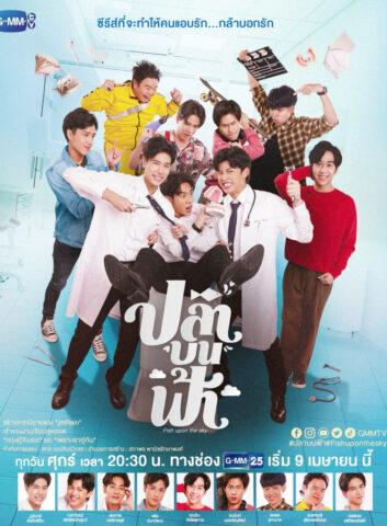 Pla Bon Fah, ปลาบนฟ้า, Thai Drama, thaidrama, thailakorn, thailakornvideos, thaidrama2021, malimar tv, meelakorn, lakornsod, klook, seesantv, viu, raklakorn, dramacool
