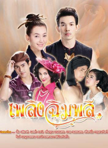 Plerng Chimplee, เพลิงฉิมพลี, Thai Drama, thaidrama, thailakorn, thailakornvideos, thaidrama2021, malimar tv, meelakorn, lakornsod, klook, seesantv, viu, raklakorn, dramacool