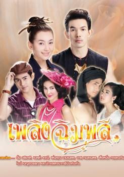 Plerng Chimplee | เพลิงฉิมพลี | Thai Drama | thaidrama | thailakorn | thailakornvideos | thaidrama2021 | malimar tv | meelakorn | lakornsod | klook | seesantv | viu | raklakorn | dramacool Best