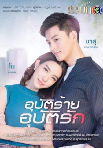Ubaat Rai Ubaat Ruk, อุบัติร้ายอุบัติรัก, Thai Drama, thaidrama, thailakorn, thailakornvideos, thaidrama2021, malimar tv, meelakorn, lakornsod, klook, seesantv, viu, raklakorn, dramacool