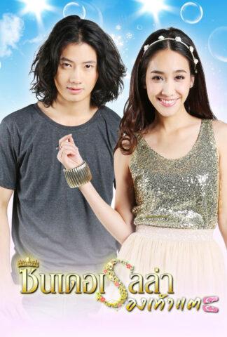 Cinderella Rong Tao Tae, เป้ มิน ซินเดอเรลล่ารองเท้าแตะ, Thai Drama, thaidrama, thailakorn, thailakornvideos, thaidrama2021, malimar tv, meelakorn, lakornsod, klook, seesantv