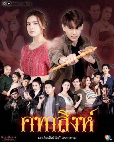 Katha Singh, คทาสิงห์, Thai Drama, thaidrama, thailakorn, thailakornvideos, thaidrama2021, malimar tv, meelakorn, lakornsod, klook, seesantv, viu, raklakorn, dramacool