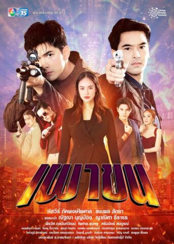 Phao Khon, เผาขน, Thai Drama, thaidrama, thailakorn, thailakornvideos, thaidrama2021, malimar tv, meelakorn, lakornsod, klook, seesantv, viu, raklakorn, dramacool