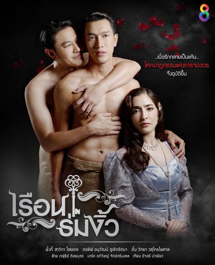 Reuan Rom Ngiw ep 23 | เรือนร่มงิ้ว | Thai Drama | thaidrama | thailakorn | thailakornvideos | thaidrama2021 | malimar tv | meelakorn | lakornsod | klook | seesantv | viu | raklakorn | dramacool Best