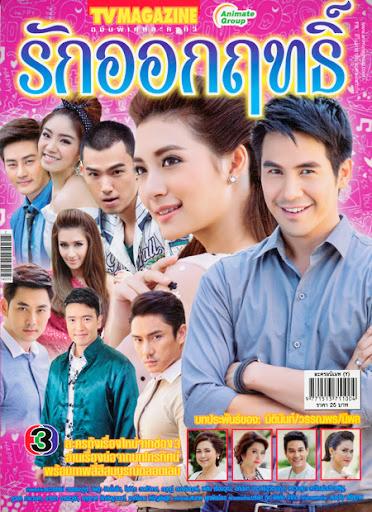 Ruk Ok Rit ep 20 END | รักออกฤทธิ์ | Thai Drama | thaidrama | thailakorn | thailakornvideos | thaidrama2021 | malimar tv | meelakorn | lakornsod | klook | seesantv | viu | raklakorn | dramacool Best