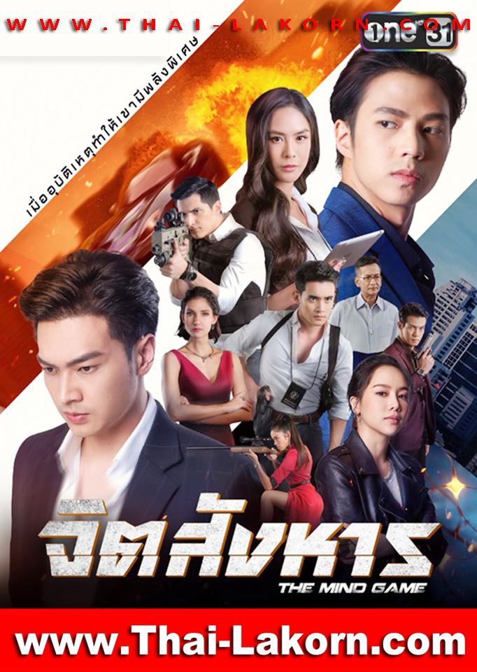 Chit Sanghan ep 11 | จิตสังหาร | Thai Drama | thaidrama | thailakorn | thailakornvideos | thaidrama2021 | malimar tv | meelakorn | lakornsod | klook | seesantv | viu | raklakorn | dramacool Best