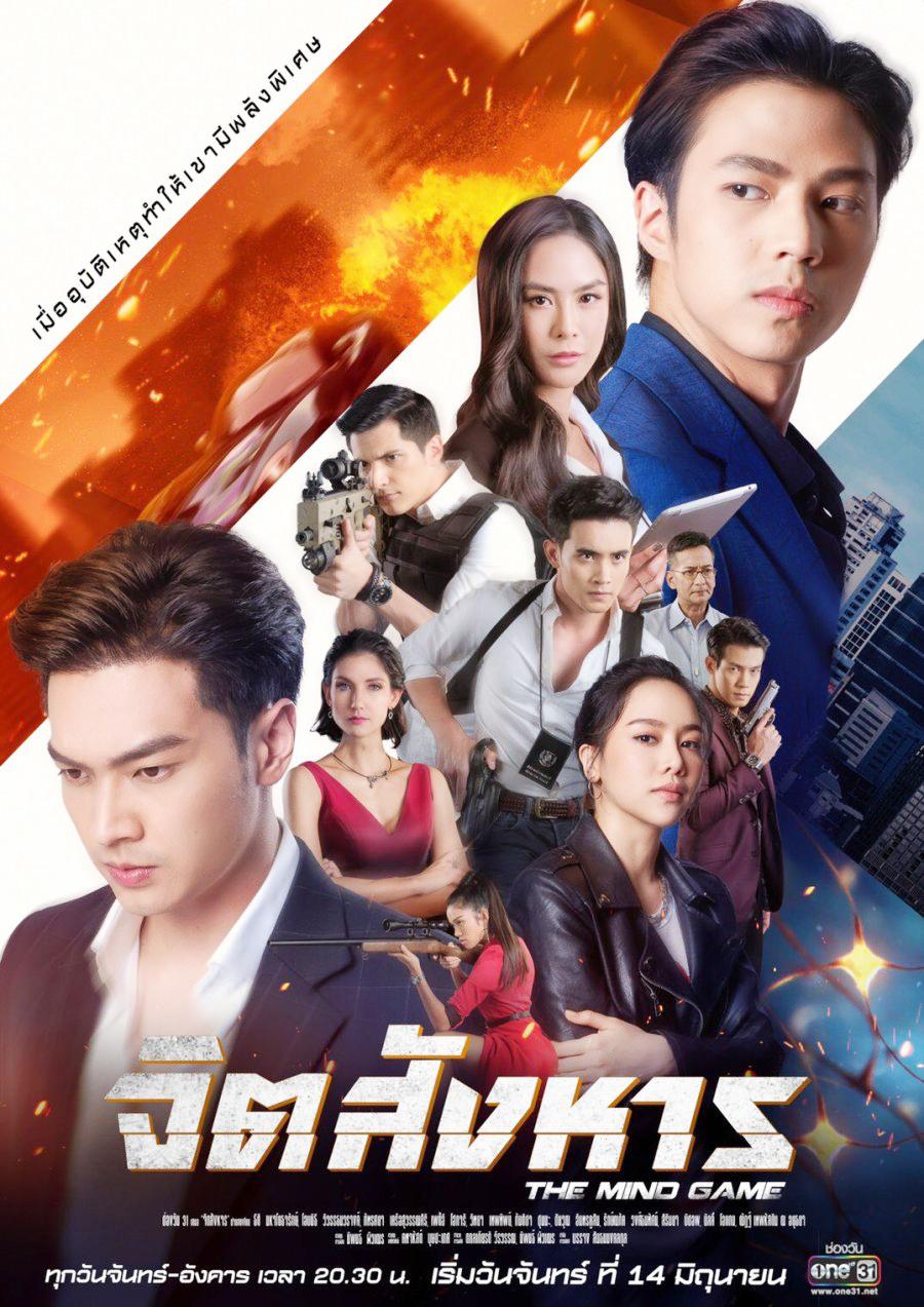 Chit Sanghan ep 09 | จิตสังหาร | Thai Drama | thaidrama | thailakorn | thailakornvideos | thaidrama2021 | malimar tv | meelakorn | lakornsod | klook | seesantv | viu | raklakorn | dramacool Best
