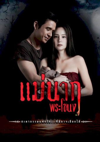 Mae Nak Phra Khonong, แม่นากพระโขนง, Thai Drama, thaidrama, thailakorn, thailakornvideos, thaidrama2021, malimar tv, meelakorn, lakornsod, klook, seesantv, viu, raklakorn, Best