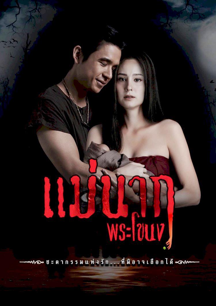 Mae Nak Phra Khonong ep 14 END | แม่นากพระโขนง | Thai Drama | thaidrama | thailakorn | thailakornvideos | thaidrama2021 | malimar tv | meelakorn | lakornsod | klook | seesantv | viu Best