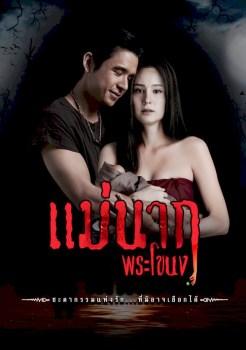 Mae Nak Phra Khonong | แม่นากพระโขนง | Thai Drama | thaidrama | thailakorn | thailakornvideos | thaidrama2021 | malimar tv | meelakorn | lakornsod | klook | seesantv | viu Best