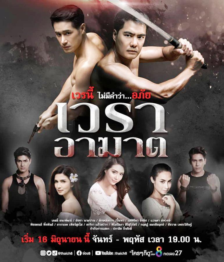 Wayra Akart ep 28 END | เวราอาฆาต | Thai Drama | thaidrama | thailakorn | thailakornvideos | thaidrama2021 | malimar tv | meelakorn | lakornsod | klook | seesantv | viu | raklakorn | dramacool Best