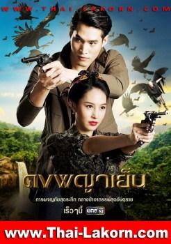Dong Phaya Yen | ดงพญาเย็น | Thai Drama | Thai Lakorn | thaidrama | thailakorn | thailakornvideos | thaidrama2021 | malimar tv | meelakorn | lakornsod | raklakorn | dramacool Best