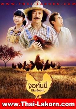 Johnny Doen Yiang Kai | จอห์นนี่เดินเยี่ยงไก่ | Thai Drama | Thai Lakorn | thaidrama | thailakorn | thailakornvideos | thaidrama2021 | malimar tv | meelakorn | lakornsod | raklakorn | dramacool Best