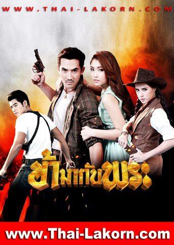 Kha Ma Kap Phra, ข้ามากับพระ, Thai Drama, Thai Lakorn, Thai Movie, ละครไทย, ละครไทยสนุกๆ, ละครไทย 2021, ละครช่อง, dramacool, Best