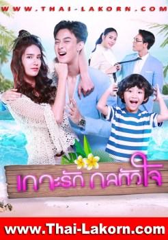 Koh Rak Gon Hua Jai ep 17 END | เกาะรักกลหัวใจ | Thai Drama | Thai Lakorn | Thai Movie | ละครไทย | ละครไทยสนุกๆ | ละครไทย 2021 |  ละครช่อง | dramacool Best