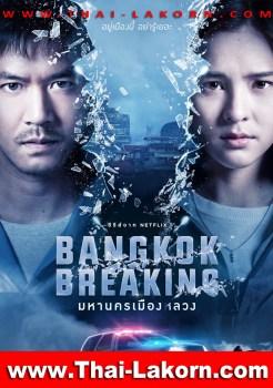 Bangkok Breaking | มหานครเมืองลวง | Thai Drama | Thai Lakorn | Thai Movie | ละครไทย | ละครไทยสนุกๆ | ละครไทย 2021 |  ละครช่อง | dramacool Best