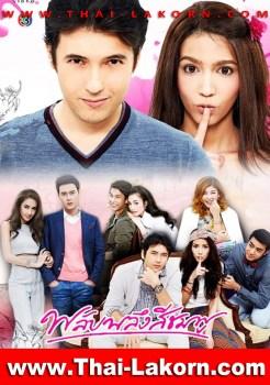 Plub Plerng See Chompoo ep 10 | พลับพลึงสีชมพู | Thai Drama | Thai Lakorn | Thai Movie | ละครไทย | ละครไทยสนุกๆ | ละครไทย 2021 |  ละครช่อง | dramacool Best