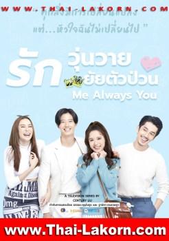 Ruk Won Wai Yay Tua Puan ep 08 | รักวุ่นวาย ยัยตัวป่วน | Thai Drama | Thai Lakorn | Thai Movie | ละครไทย | ละครไทยสนุกๆ | ละครไทย 2021 |  ละครช่อง | dramacool Best