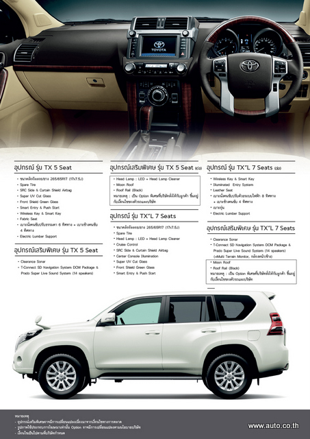 Spec Sheet - Prado 2.8 TX-L