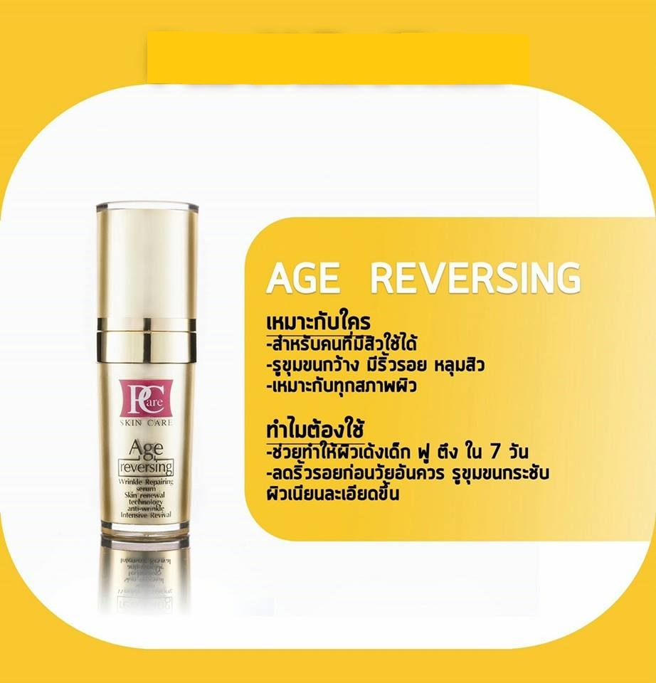 Thailand Skin Care Products