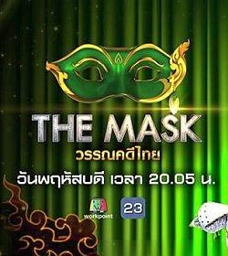 The Mask Thai Literature