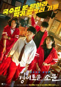 The Uncanny Counter(Korean: 경이로운 소문; RR: Gyeong-iroun somun