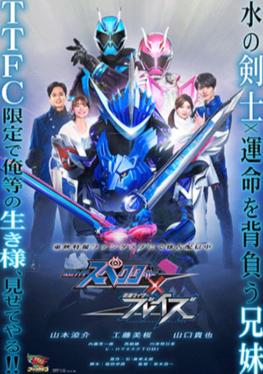 仮面ライダースペクター×ブレイズ | Kamen Rider Specter × Blades
