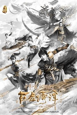 Legend of the Ancient Sword   古剑奇谭之流月昭明  