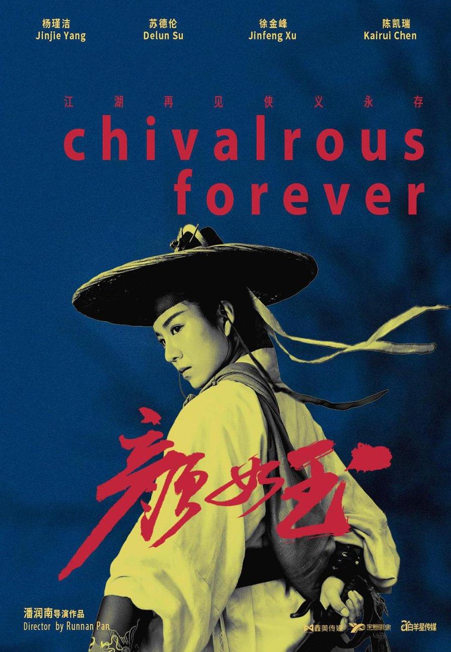 Chivalrous Forever | 颜如玉 |