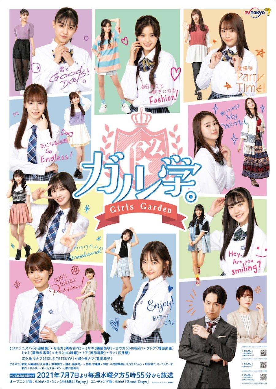Girl Gaku: Garuzugaden | ガル学。~ガールズガーデン~ | Japan Drama |