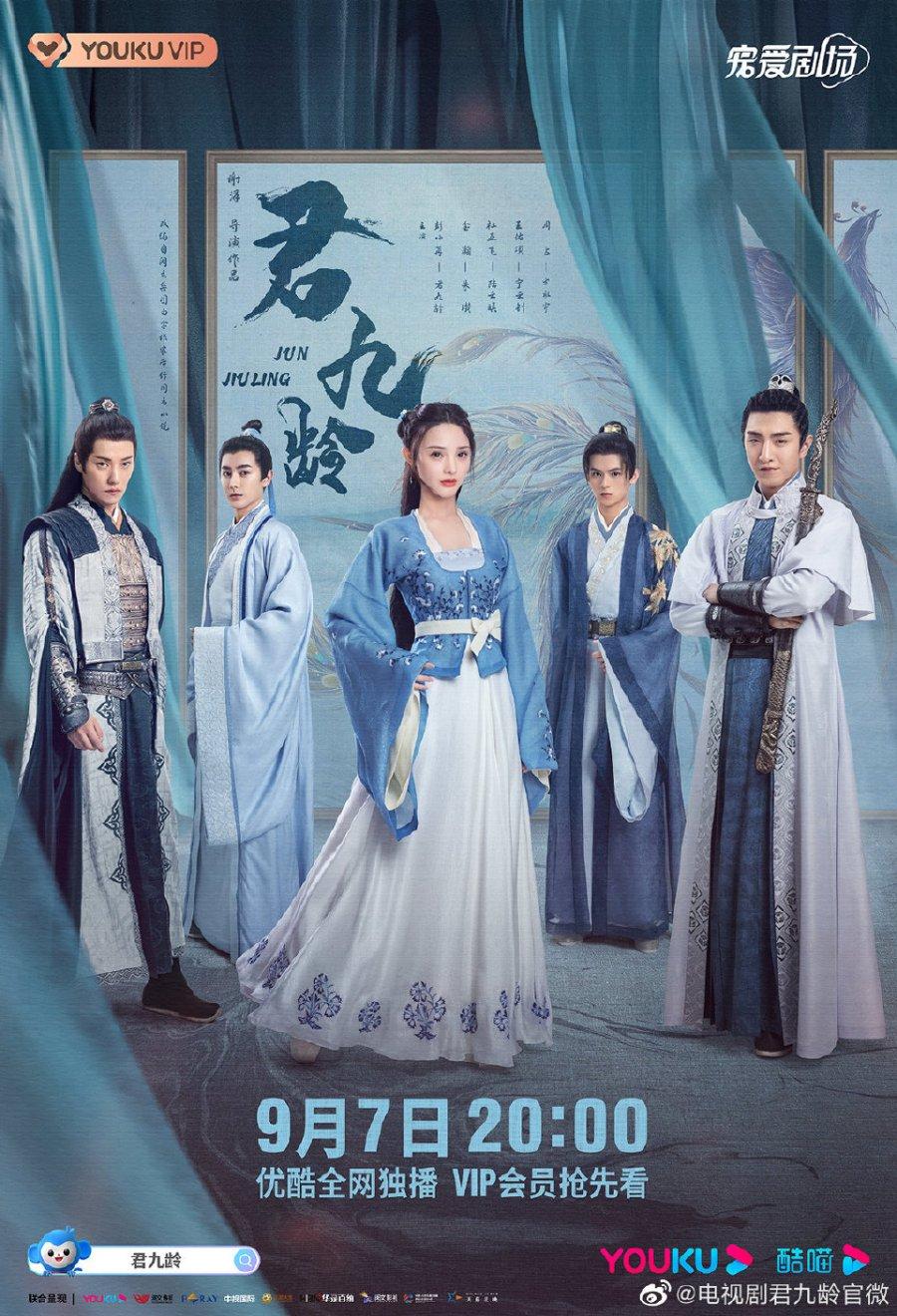 君九龄 | Jun Jiu Ling |